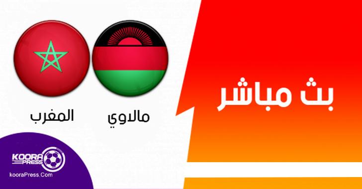 مشاهدة مباراة المغرب ومالاوي بث مباشر اليوم 22-3-2019 تصفيات افريقيا