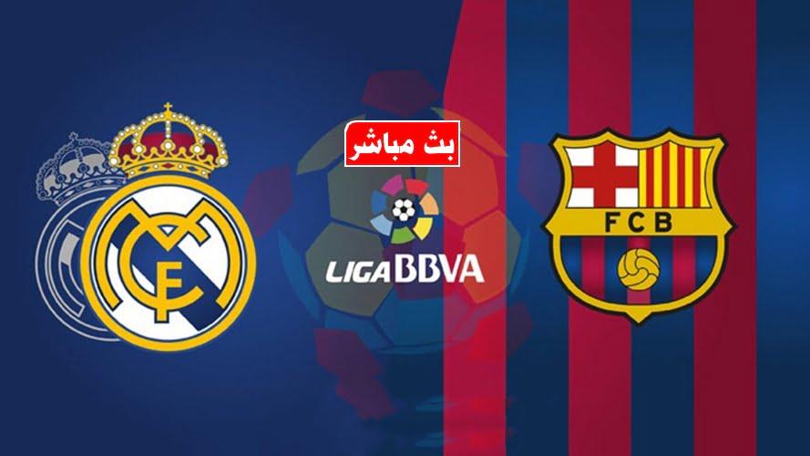 ريال مدريد وبرشلونة بث مباشر اليوم 02-03-2019 الدوري الاسباني