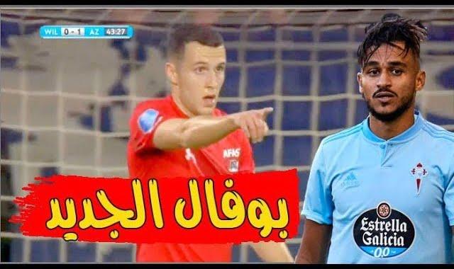 الوافد الجديد على المنتخب أسامة الإديسي يقدم مباراة رائعة ومهارات تشبه كثيرا سفيان بوفال
