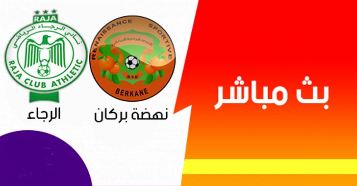 مشاهدة مباراة الرجاء ونهضة بركان بث مباشر اليوم 13-03-2019 الدوري المغربي