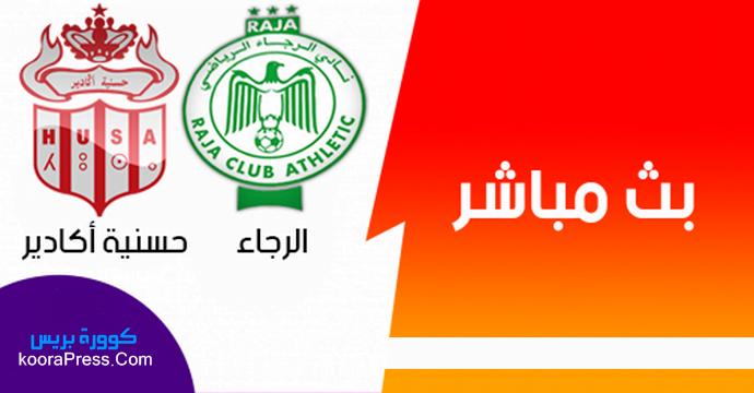 مشاهدة مباراة الرجاء الرياضي وحسنية اكادير بث مباشر اليوم 10-03-2019 كأس الكونفيدرالية الأفريقية