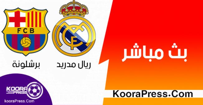 مشاهدة مباراة ريال مدريد وبرشلونة بث مباشر اليوم 03-03-2019 الدوري الاسباني
