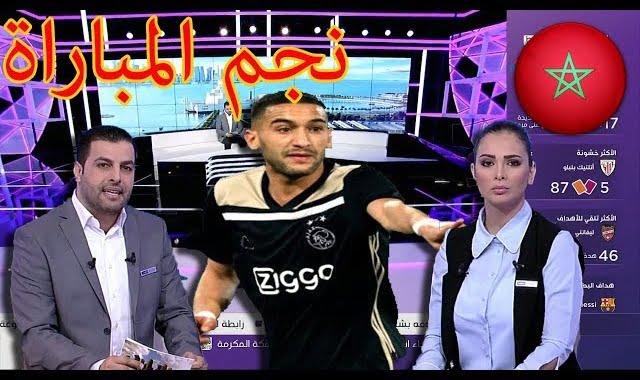 شاهد ماذا قال الإعلام عن الأداء الرائع الذي قدمه حكيم زياش ضد الريال