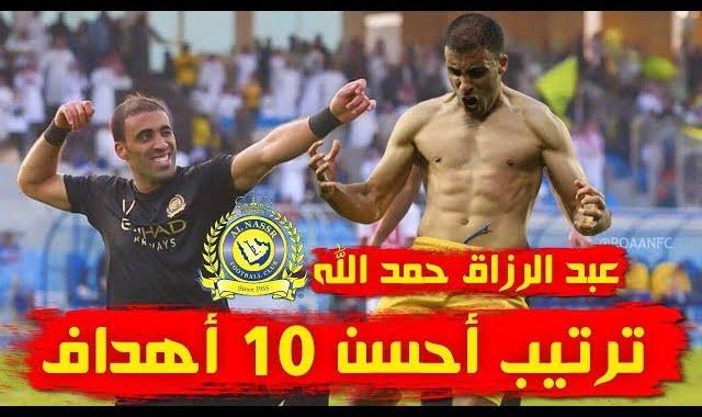 ترتيب أحسن عشرة أهداف للهداف العالمي الأسد عبد الرزاق حمد الله هذا الموسم