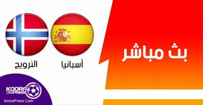 مشاهدة مباراة اسبانيا والنرويج بث مباشر 23-03-2019 تصفيات اليورو