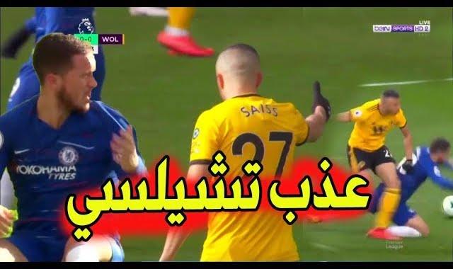 فيديو: تحركات المغربي غانم سايس أمام تشلسي .. أداء قـتالي ما شاء الله