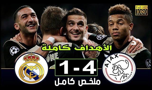 ملخص مباراة ريال مدريد واياكس امستردام 1-4 الملكي يودع دوري ابطال اوروبا