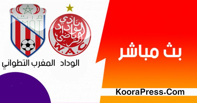مشاهدة مباراة الوداد والمغرب التطواني بث مباشر اليوم 04-03-2019 الدوري المغربي