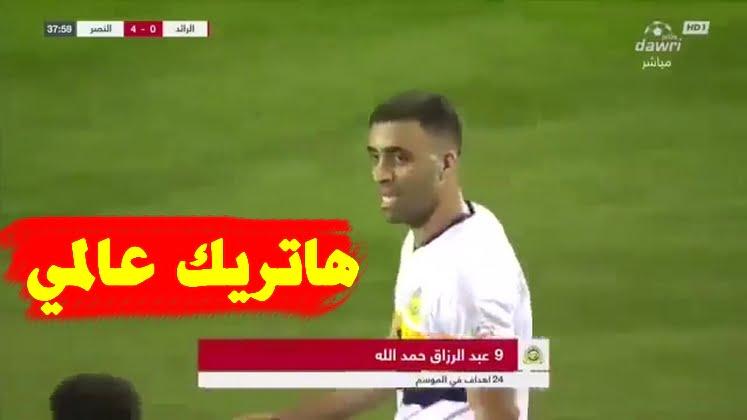 عبد الرزاق حمدالله يسجل هاتريك عالمي .. النصر يسحق الرائد بخماسية نظيفة