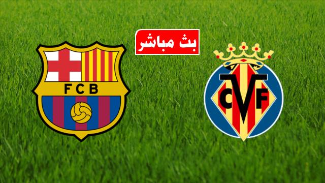 مشاهدة مباراة برشلونة وفياريال بث مباشر 02-04-2019 اللاليجا
