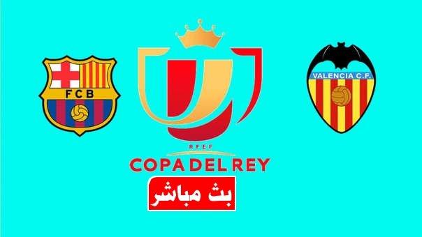 مشاهدة مباراة برشلونة وفالنسيا بث مباشر 25-05-2019 نهائي كأس ملك اسبانيا