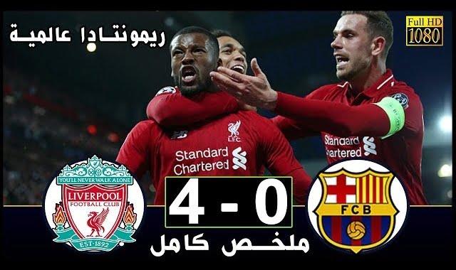 أهداف مباراة ليفربول ضد برشلونة 4-0 نصف نهائي دوري ابطال اوروبا