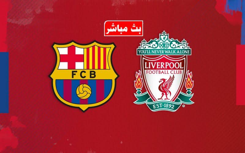 مشاهدة مباراة برشلونة وليفربول بث مباشر 01-05-2019 ميسي وصلاح