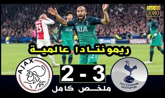 ملخص مباراة اياكس وتوتنهام 2-3 هدف عالمي لـ حكيم زياش .. مباراة مجنونة