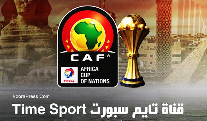 تردد قناة تايم سبورت الناقلة لمباريات كأس أمم إفريقيا 2019 Time Sport