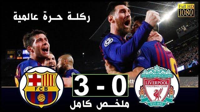 ملخص مباراة برشلونة وليفربول 3-0 .. تنائية ميسي العالمي