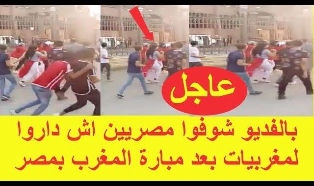 شوفوا المصريين اش دارو للمغربيات بعد مبارة المغرب وناميبيا بالقاهرة