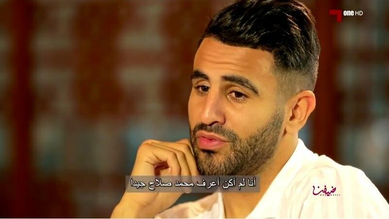 رياض محرز يتحدي محمد صلاح.. ويصرح: لم أكن أعرفه (فيديو)