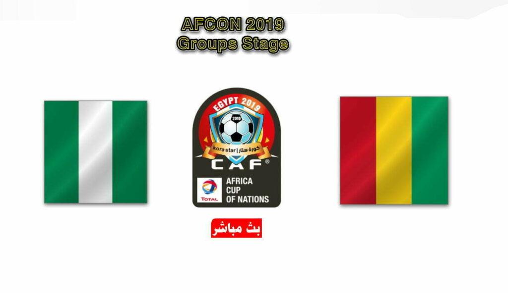 مشاهدة مباراة نيجيريا وغينيا بث مباشر 26-06-2019 كاس امم افريقيا