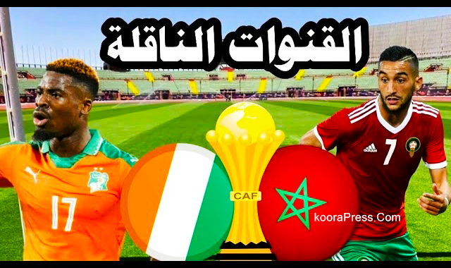 القنوات الناقلة لمباراة المغرب وكوت ديفوار - كأس أمم أفريقيا 2019