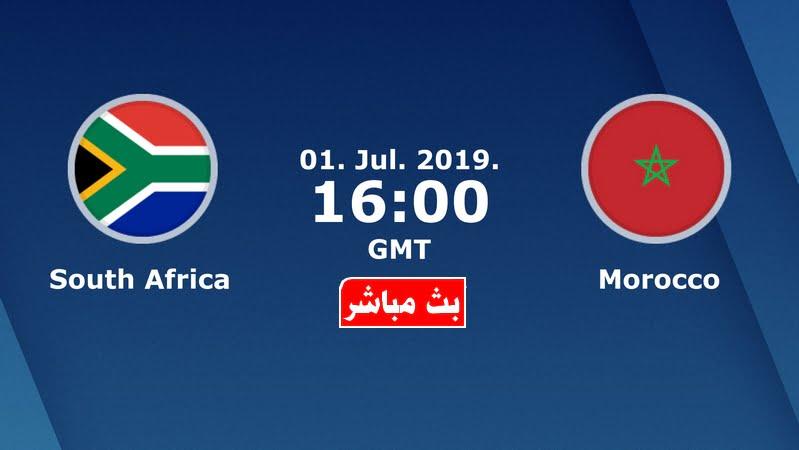مباراة المغرب وجنوب افريقيا بث مباشر اليوم 01-07-2019 كاس الامم الافريقية