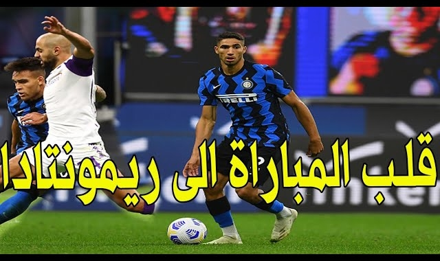 أشرف حكيمي