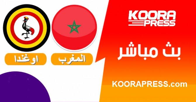 موعد مباراة المغرب واوغندا