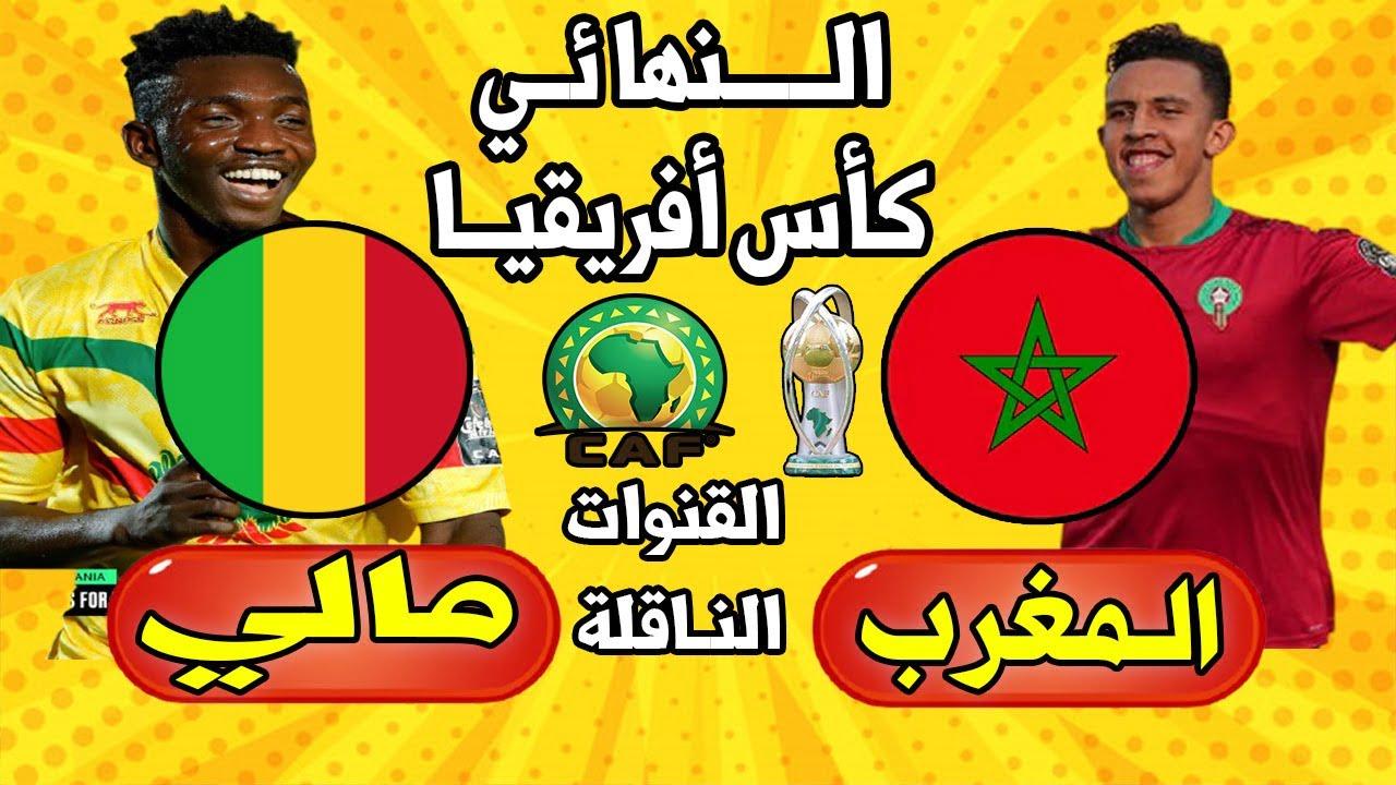 مباراة المغرب ضد مالي