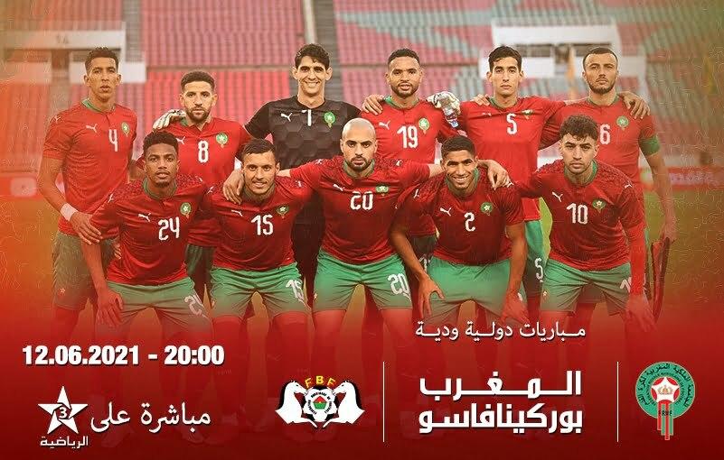 مباراة المغرب وبوركينا فاسو