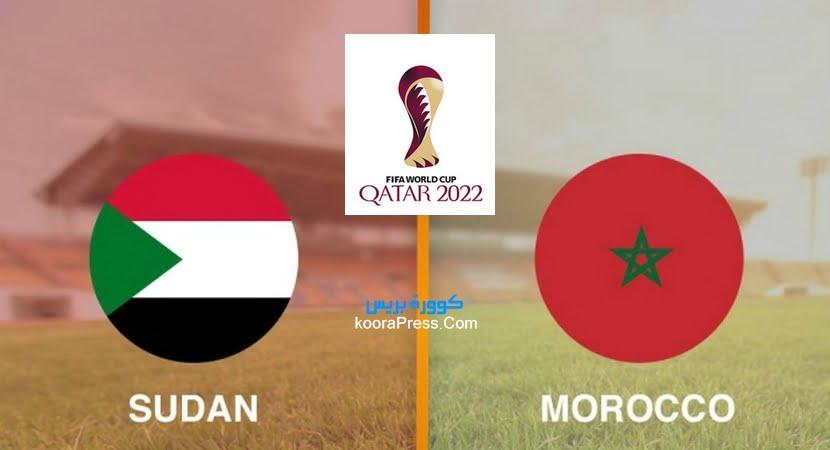 مباراة المغرب والسودان