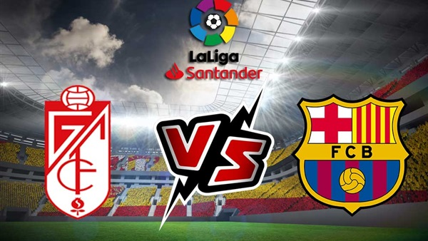 مباراة برشلونة ضد غرناطة